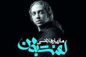 پوماي ايران اسپانسر رونمايي آلبوم مازيار فلاحي